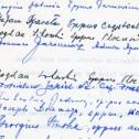 Listy pojednania